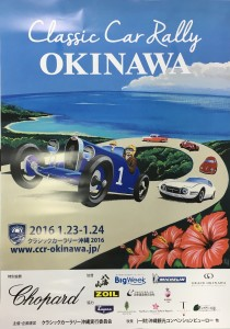Classic Car Rally OKINAWA 2016
